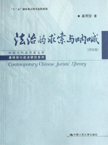 Genuine brand new Warranty the the Chinese contemporary jurist library JiangMingAn administrative ...