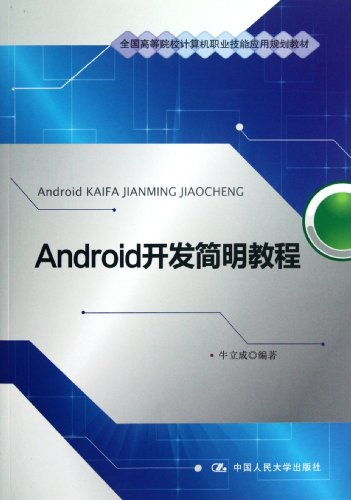 9787300156255: A Simple Tutorialof Android Development (Chinese Edition)