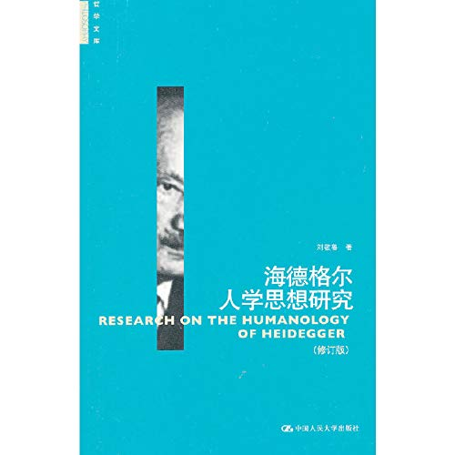 Heidegger Thoughts on Human Research (Revised Edition)(Chinese Edition): LIU JING LU