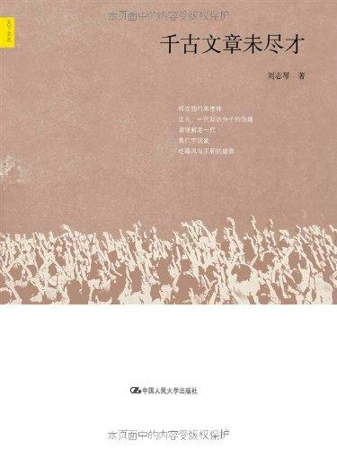9787300157344 eternal article entirely before (world Wencong)(Chinese: LIU ZHI QIN