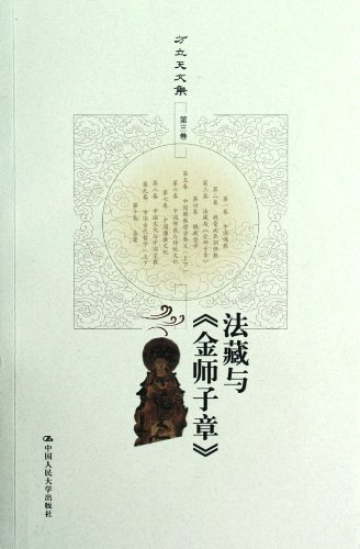 9787300157429: Collected Works of Fang Litian-book 3 Fa-Tsang and the Text (Chinese Edition)