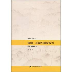 9787300157436: Resource environment with state power - the Qing Dynasty paddock research(Chinese Edition)