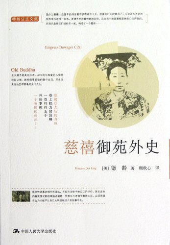 9787300158389: Empress Dowager Cixi (Chinese Edition)