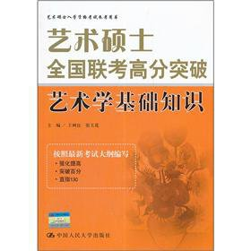 The MFA national exam score to break through the basics of Arts(Chinese Edition): WANG SHU LIANG