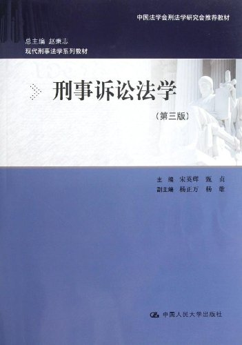ml brand new genuine assurance third edition of the Criminal Procedure Song Yinghui China's ...