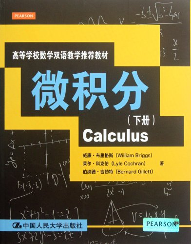 9787300159409: Calculus (PartI) (Chinese Edition)