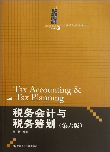 9787300159782 tax accounting and tax planning (Sixth Edition) (21st century the accounting series ...