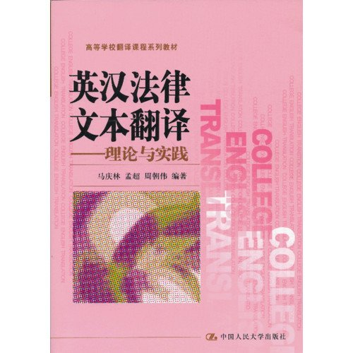Colleges courses in translation series of textbooks: MA QING LIN