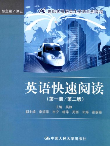 English fast reading - (the second edition of the first volume)(Chinese Edition): WU JING