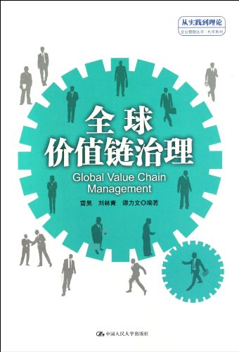 Global Value Chain Governance - Enterprise Management Series. Li & Fung series(Chinese Edition)...