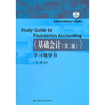 Genuine brand new guarantee basis of accounting (2) guide book for learning. Zhang Jie. China ...