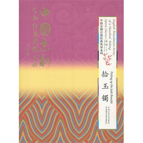 Chinese opera one hundred classic English Translation Series: Jade Bracelet(Chinese Edition): SUN ...
