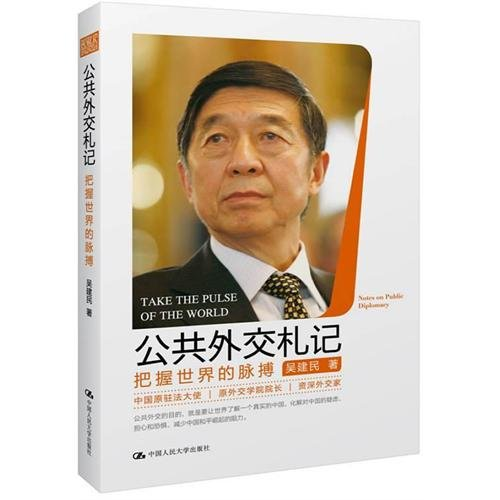 9787300164441: Public diplomacy sundry notes:matter committee director's Zhao Qi Zheng Zheng Qi Qi De's great strength outside the Chinese People's Political Consultative Conference recommend (Chinese edidion) Pinyin: gong gong wai jiao zha ji : quan guo zheng xie wai shi wei yuan hui zhu ren zhao qi zheng ding li tui jian