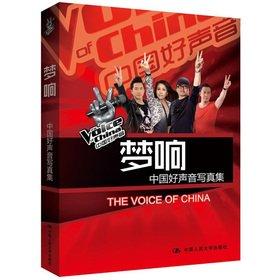 Dream ring - good sound album(Chinese Edition): ZHE JIANG WEI SHI LAN MU ZU