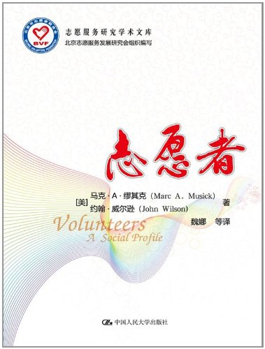 Volunteer service in academic library: volunteers(Chinese Edition): MEI ) MA