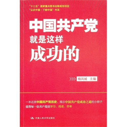 The Chinese Communist Party is so successful in(Chinese Edition): YANG FENG CHENG