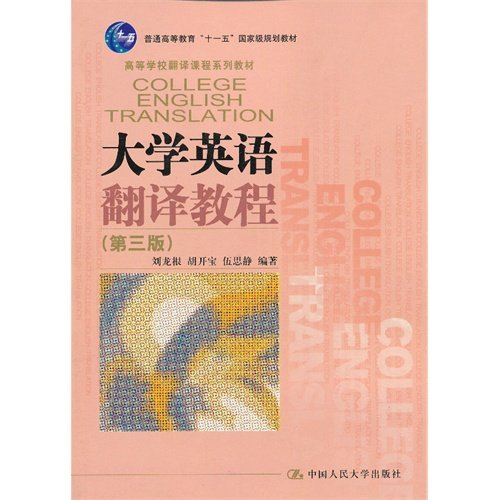 University English translation tutorial - (third edition)(Chinese: LIU LONG GEN