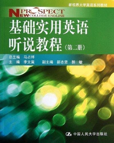 University of New Horizons English textbook series: MA ZHAN XIANG