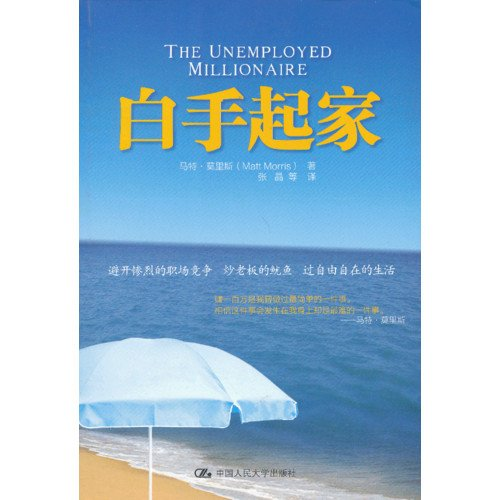 9787300169040: The Unemployed Millionaire (Chinese Edition)