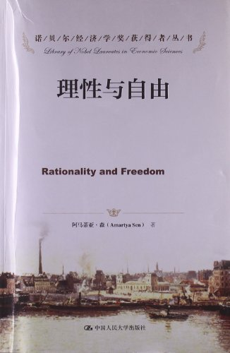 The Nobel laureate Series: Rationality and Freedom(Chinese: YIN ) A