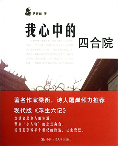 Courtyard of my heart(Chinese Edition): LI, LIU LIAN