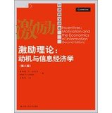 9787300170251: Incentives China Edition: Motivation and the Economics of Information (Chinese Edition)