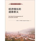 9787300172699: The Moral Consequences of Economic Growth(Chinese Edition)