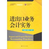 9787300174006: 21st Century vocational planning materials Accounting Series: import and export business accounting practices(Chinese Edition)