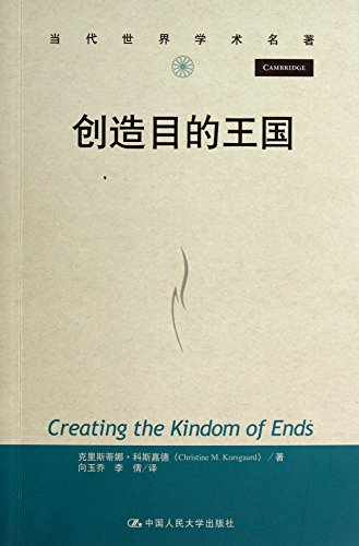 9787300176437: Academic contemporary world famous : the creation of the Kingdom of purpose(Chinese Edition)