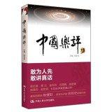 9787300179001: Chinese music critic