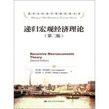 9787300179261: Recursive Macroeconomic Theory - ( Second Edition )(Chinese Edition)
