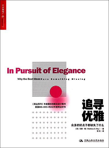 9787300181912: In Pursuit of Elegance: Why the Best Ideas Have Something Missing