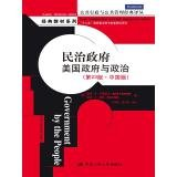 9787300183923: Government by the people: the American government and politics (23 edition Chinese Version) public administration and public management classic Renditions classic textbook series(Chinese Edition)