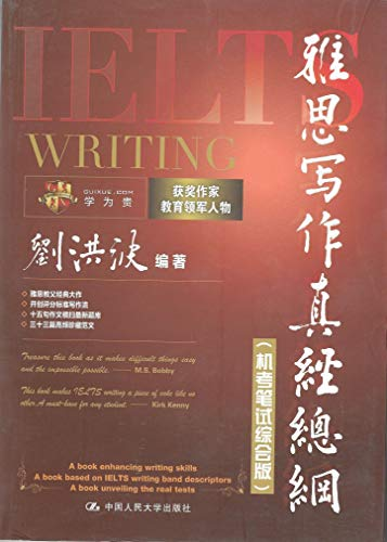 IELTS Writing Scriptures Master (with CD)(Chinese Edition): LIU HONG BO
