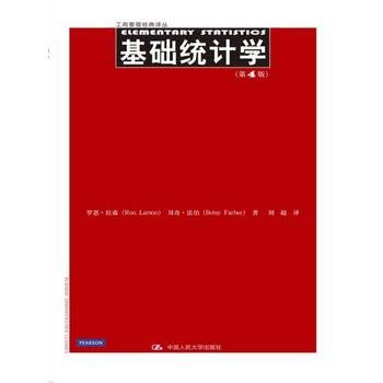 9787300184791: Classic Renditions of Business Administration: Basic Statistics (4th Edition)(Chinese Edition)