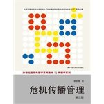 9787300186580: Crisis Communication Management (third edition) 21st century journalism textbook series Communication Series(Chinese Edition)