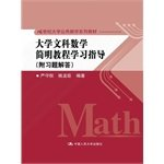 9787300187280: Liberal Arts Math simple tutorial study guide (answer the questions) 21st Century School of Public mathematics textbook series(Chinese Edition)
