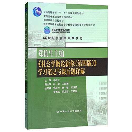 9787300189949: Zheng Hang-sheng editor of New Introduction to Sociology repair (fourth edition). the study notes explain the title after the 21st century with the Department of Sociology textbooks(Chinese Edition)