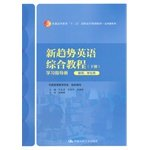 9787300190419: New Trends English Integrated Course (Vol.2): study guide book (teachers. students) higher education second five public vocational planning materials(Chinese Edition)