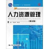 Human Resource Management (Fifth Edition) (21 Century: YAO YU QUN.