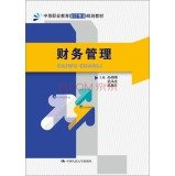 Financial Management Accounting secondary vocational education planning: SUN YAN GANG