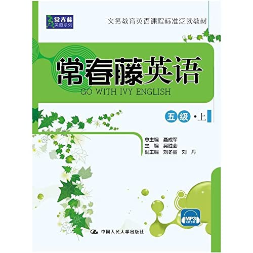 Ivy English five on (Ivy English Series)(Chinese Edition): WU SHENG HUI ZHU BIAN