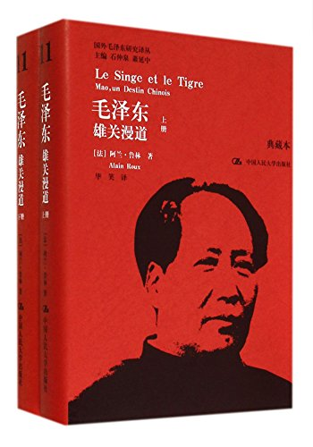 Mao Zedong study abroad Translations: Man Road (Set 2 Volumes) (Collector's this)(Chinese ...