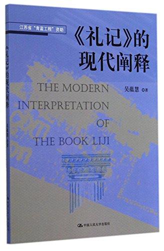 Rites of Modern Interpretation(Chinese Edition): WU YUN HUI