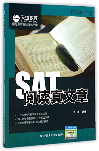 9787300203812: Past Reading Papers of SAT