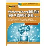 9787300207360: Windows Server operating system maintenance and management of the project tutorial (second edition)(Chinese Edition)