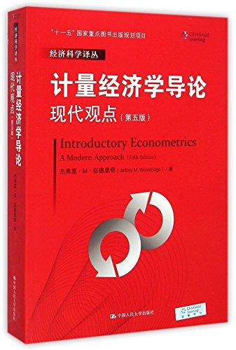 9787300208152: 计量经济学导论(现代观点第5版)/经济科学译丛