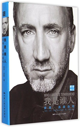 9787300209579: Who I Am pete Townshend (Chinese Edition)