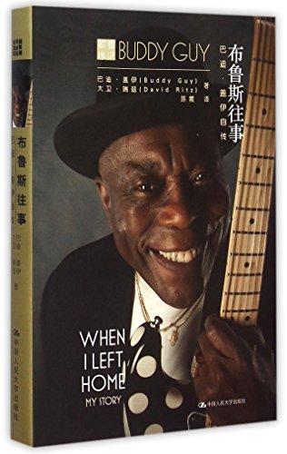 Bruce: past buddy guy autobiography (singer).(Chinese Edition): BA DI GAI YI DA WEI RUI CI
