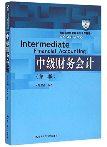 9787300223148: 中级财务会计(第2版教育部经济管理类主干课程教材)/会计与财务系列
